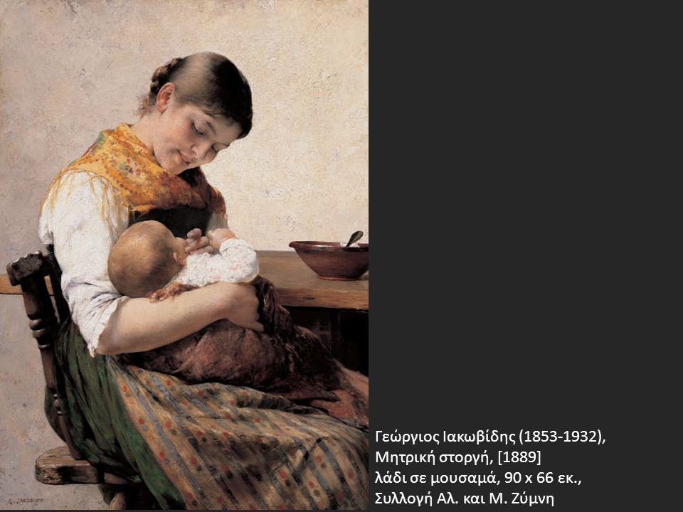 Γεώργιος Ιακωβίδης (1853-1932), Μητρική στοργή, [1889] λάδι σε μουσαμά, 90 x 66 εκ., Συλλογή Αλ. και Μ. Ζύμνη