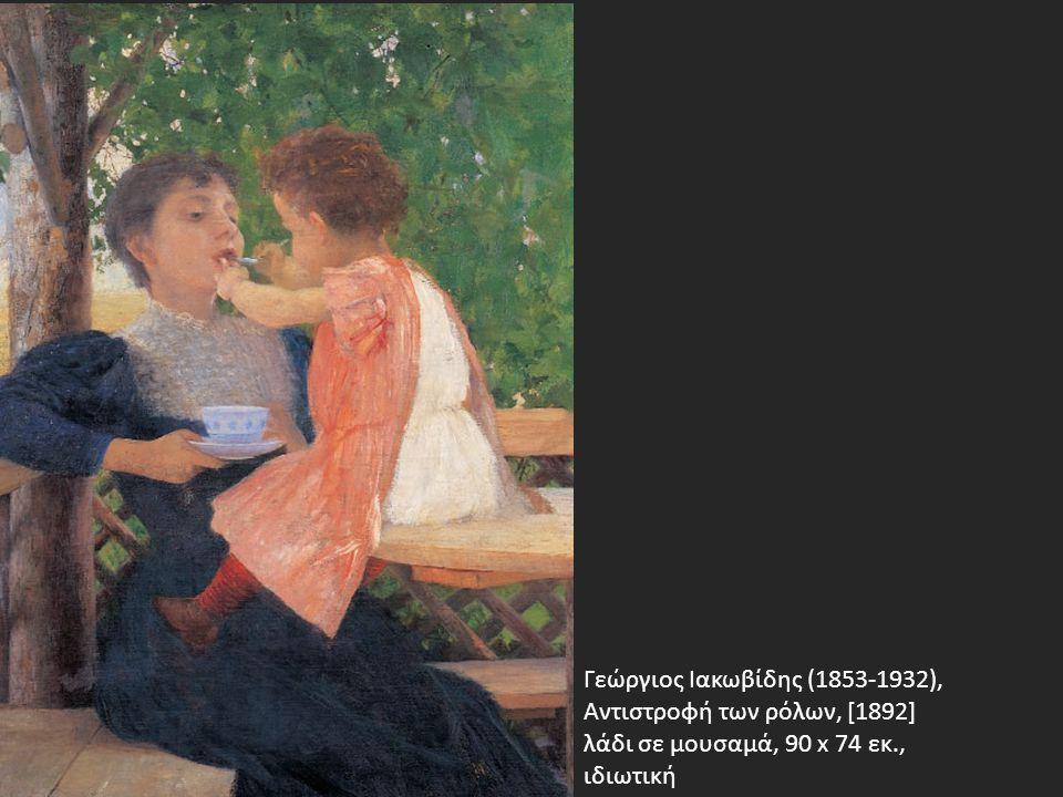 Γεώργιος Ιακωβίδης (1853-1932), Αντιστροφή των ρόλων, [1892] λάδι σε μουσαμά, 90 x 74 εκ., ιδιωτική