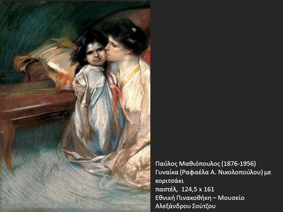 Παύλος Μαθιόπουλος (1876-1956) Γυναίκα (Ραφαέλα Α. Νικολοπούλου) με κοριτσάκι παστέλ, 124,5 x 161 Εθνική Πινακοθήκη – Μουσείο Αλεξάνδρου Σούτζου