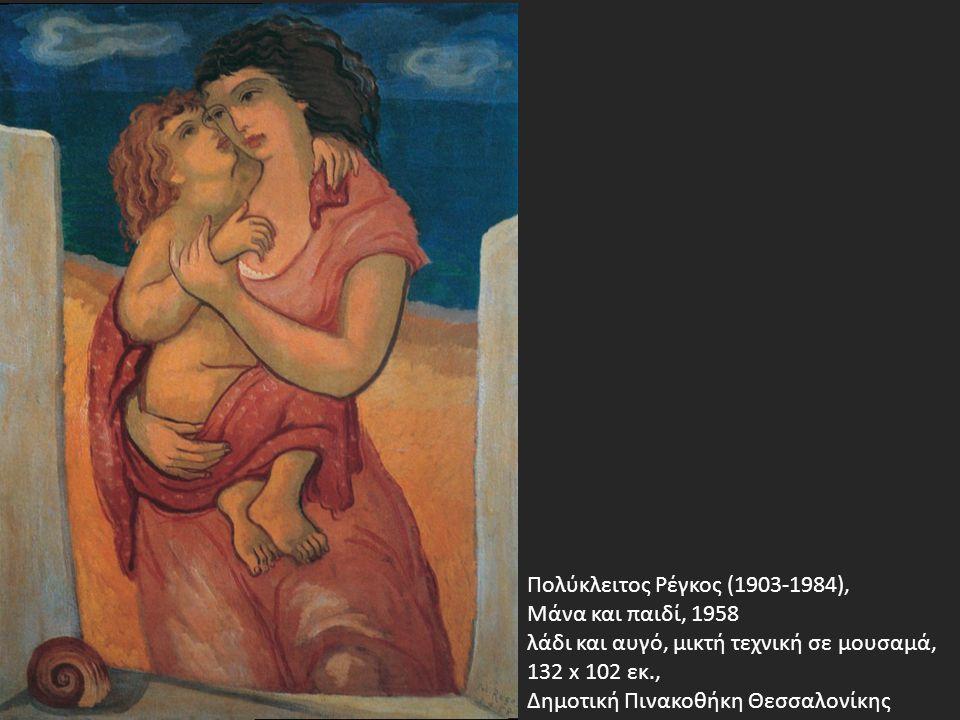 Πολύκλειτος Ρέγκος (1903-1984), Μάνα και παιδί, 1958 λάδι και αυγό, μικτή τεχνική σε μουσαμά, 132 x 102 εκ., Δημοτική Πινακοθήκη Θεσσαλονίκης