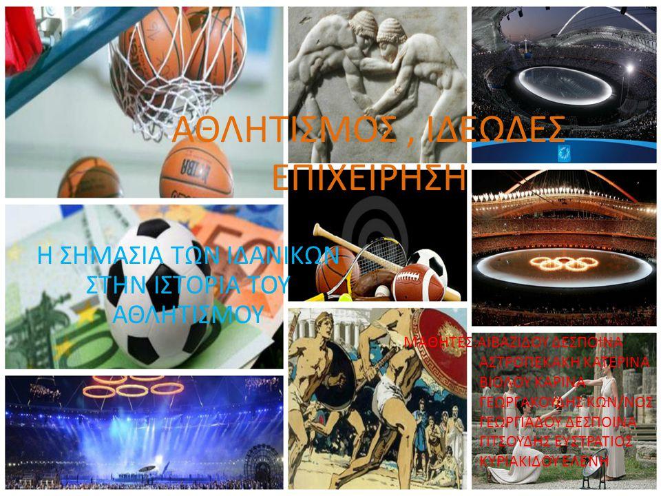  Ο αθλητισμός συμβάλλει στην ανάπτυξη των κοινωνικών αρετών, όπως η συνεργασία, η αλληλεγγύη, η συνέπεια και η υπευθυνότητα, προάγει την ομαλή κοινωνικοποίηση του ατόμου και συντελεί στην ψυχική και σωματική ισορροπία του  Το αθλητικό ιδεώδες, επομένως, θεμελιώνεται σε αρχές δημοκρατικότητας, ισοτιμίας και ηθικής, αφού με άξονα τον αθλητισμό οι αρχαίοι Έλληνες δίδαξαν μερικές από τις σημαντικότερες αξίες του πρακτικού βίου.