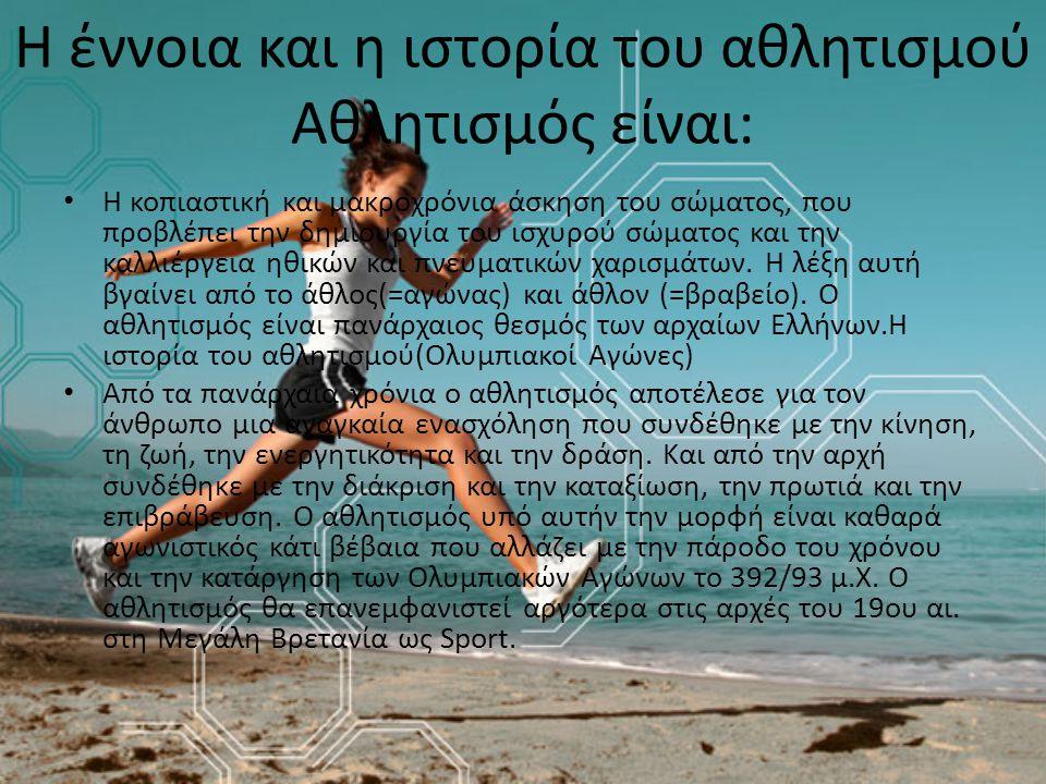 Η έννοια και η ιστορία του αθλητισμού Αθλητισμός είναι: • Η κοπιαστική και μακροχρόνια άσκηση του σώματος, που προβλέπει την δημιουργία του ισχυρού σώ