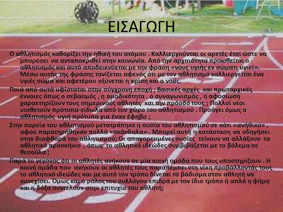 ΕΙΣΑΓΩΓΗ Ο αθλητισμός καθορίζει την ηθική του ατόμου. Καλλιεργούνται οι αρετές έτσι ώστε να μπορέσει να ανταποκριθεί στην κοινωνία. Από την αρχαιότητα