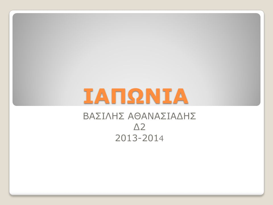 ΙΑΠΩΝΙΑ ΒΑΣΙΛΗΣ ΑΘΑΝΑΣΙΑΔΗΣ Δ2 2013-201 4