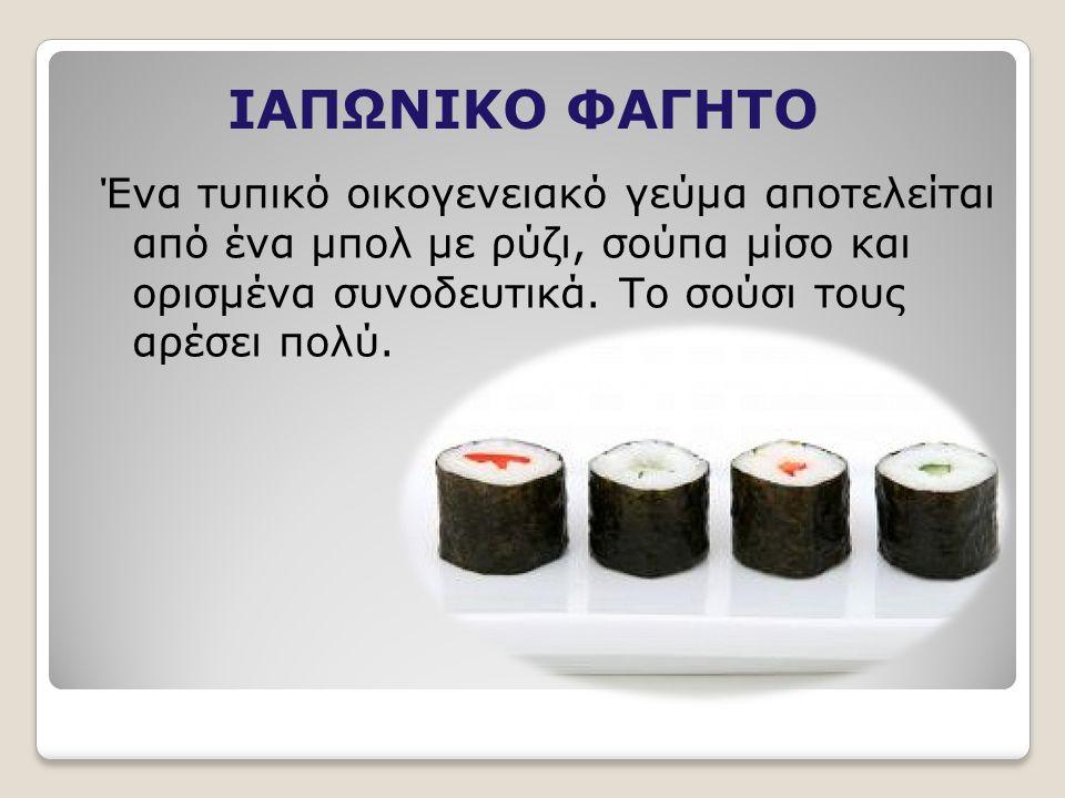 ΙΑΠΩΝΙΚΟ ΦΑΓΗΤΟ Ένα τυπικό οικογενειακό γεύμα αποτελείται από ένα μπολ με ρύζι, σούπα μίσο και ορισμένα συνοδευτικά.