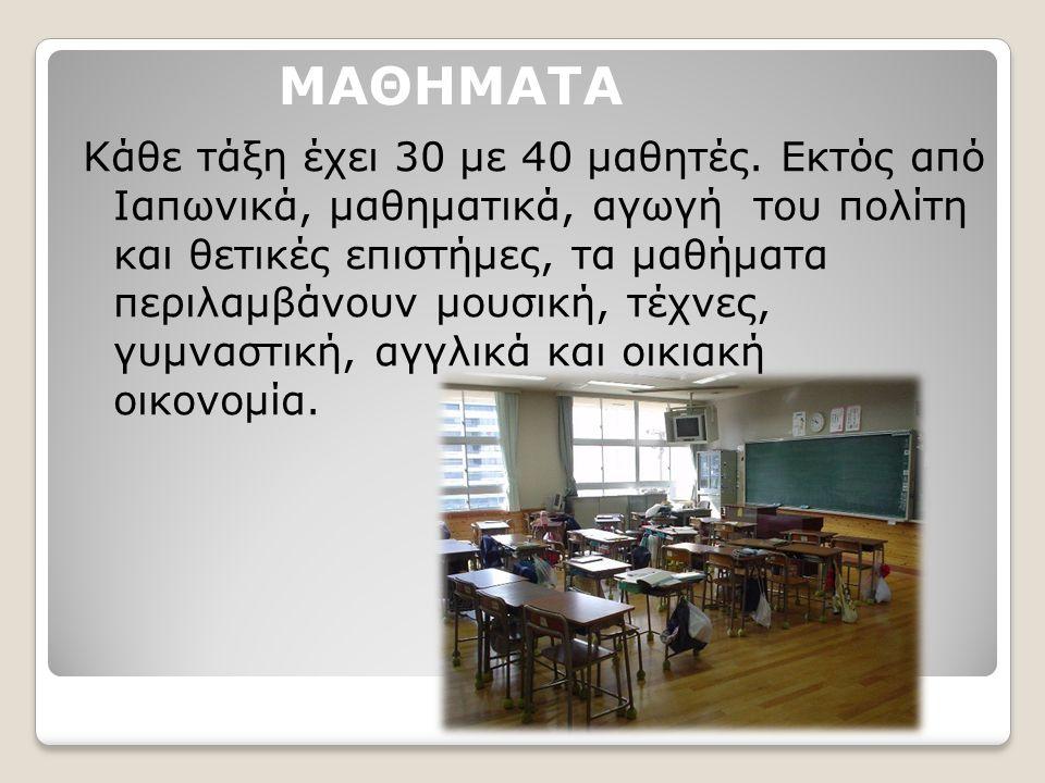 ΜΑΘΗΜΑΤΑ Κάθε τάξη έχει 30 με 40 μαθητές. Εκτός από Ιαπωνικά, μαθηματικά, αγωγή του πολίτη και θετικές επιστήμες, τα μαθήματα περιλαμβάνουν μουσική, τ
