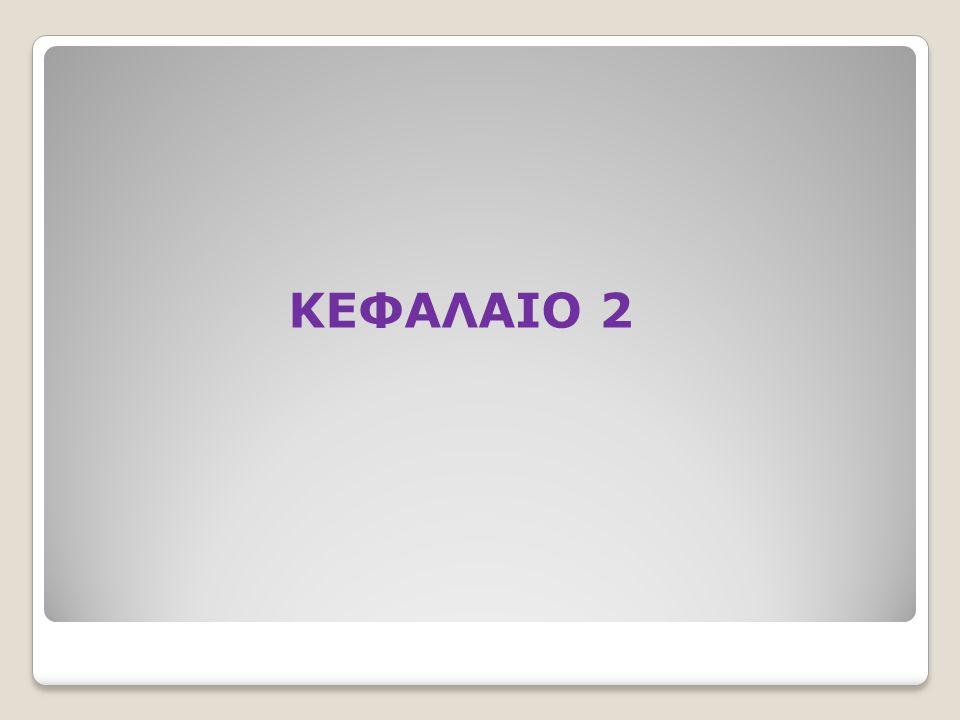 ΚΕΦΑΛΑΙΟ 2