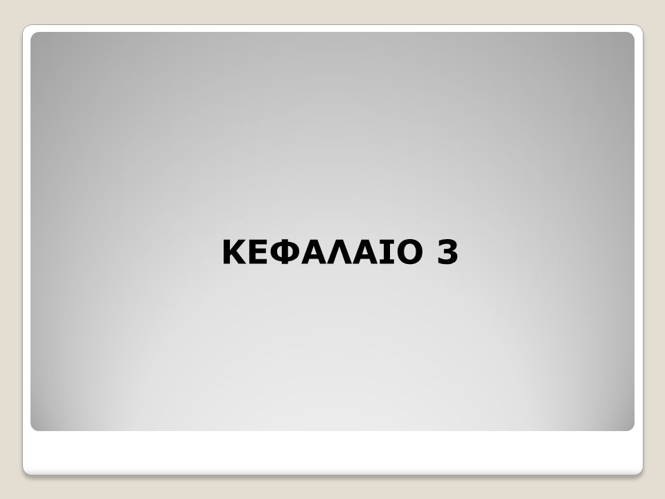 ΙΑΠΩΝΙΚΑ  Στην Ιαπωνική γραφή χρησιμοποιείται τριών ειδών χαρακτήρες:  1) Τα κάντζι, 2) Τα χιραγκάνα και την 3) κατακάνα.