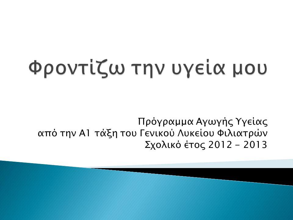 Πρόγραμμα Αγωγής Υγείας από την Α1 τάξη του Γενικού Λυκείου Φιλιατρών Σχολικό έτος 2012 - 2013
