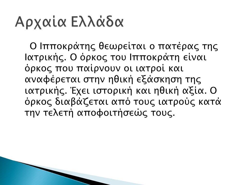  Συνεχίσαμε με αναδρομή στην ιστορία της υγείας στην Ελλάδα  Αναφερθήκαμε στην υγεία στη Μυθολογία. Η Υγεία ήταν αρχαιοελληνική θεότητα, προσωποποίη