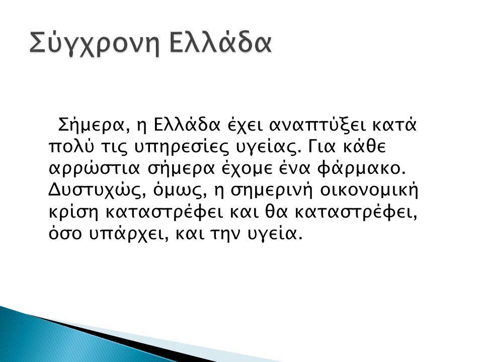 Στη Βυζαντινή κοινωνία, δυστυχώς, δεν έχομε πληροφορίες για την υγεία των νέων και των ανθρώπων μέσης ηλικίας. Υπήρχε φροντίδα για τα παιδιά.  Οι Β