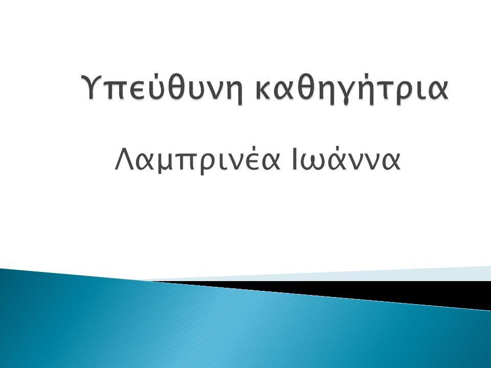Λαμπρινέα Ιωάννα