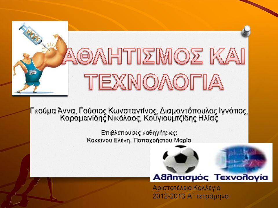 Γκούμα Άννα, Γούσιος Κωνσταντίνος, Διαμαντόπουλος Ιγνάτιος, Καραμανίδης Νικόλαος, Κουγιουμτζίδης Ηλίας Επιβλέπουσες καθηγήτριες: Κοκκίνου Ελένη, Παπαχρήστου Μαρία Αριστοτέλειο Κολλέγιο 2012-2013 Α΄ τετράμηνο