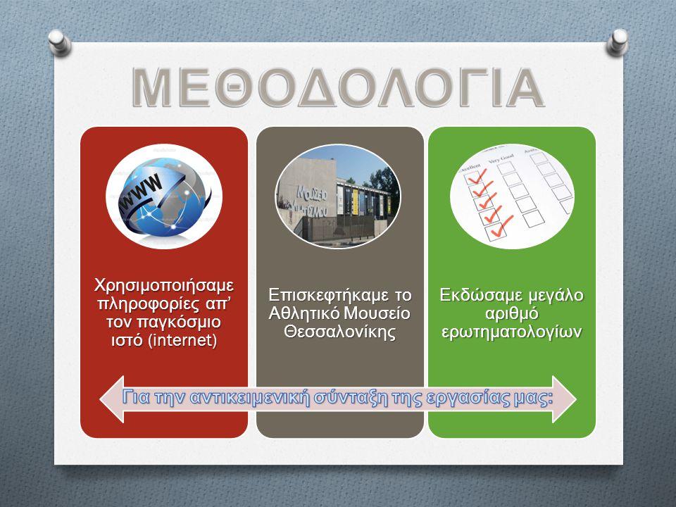 Χρησιμοποιήσαμε πληροφορίες απ' τον παγκόσμιο ιστό (internet) Επισκεφτήκαμε το Αθλητικό Μουσείο Θεσσαλονίκης Εκδώσαμε μεγάλο αριθμό ερωτηματολογίων