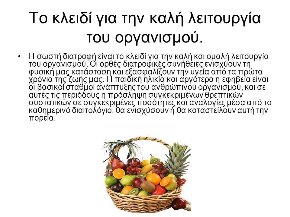 Το κλειδί για την καλή λειτουργία του οργανισμού. •Η σωστή διατροφή είναι το κλειδί για την καλή και ομαλή λειτουργία του οργανισμού. Οι ορθές διατροφ