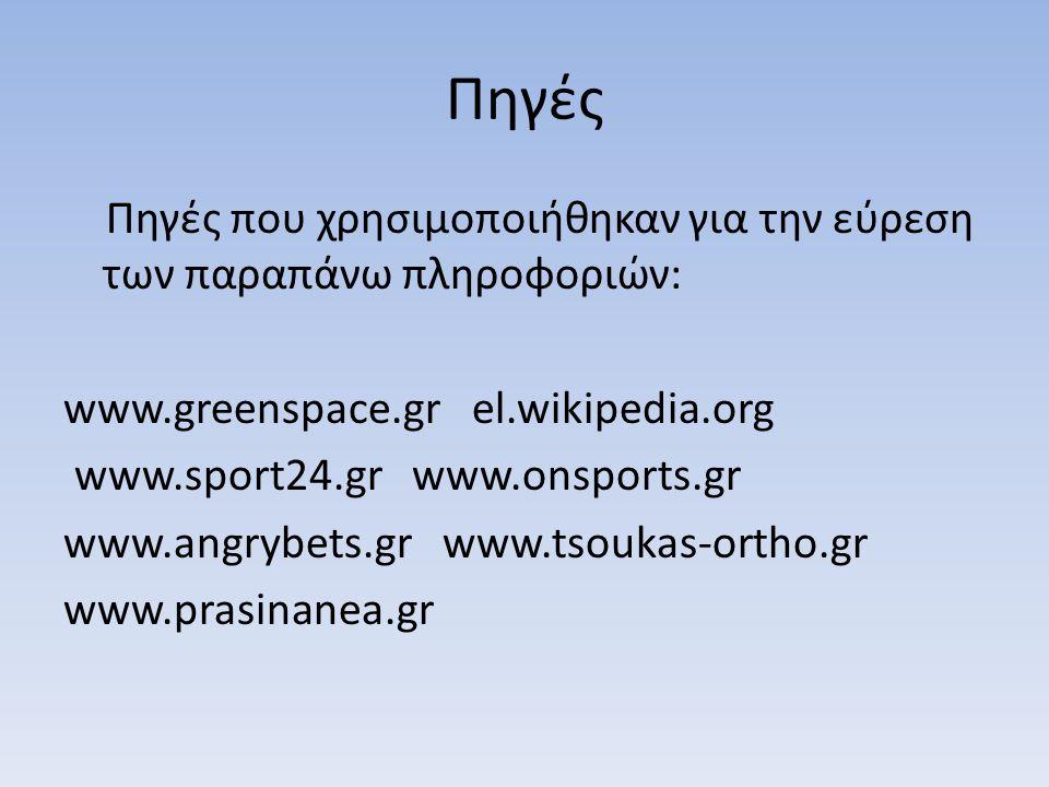 Πηγές Πηγές που χρησιμοποιήθηκαν για την εύρεση των παραπάνω πληροφοριών: www.greenspace.gr el.wikipedia.org www.sport24.gr www.onsports.gr www.angrybets.gr www.tsoukas-ortho.gr www.prasinanea.gr