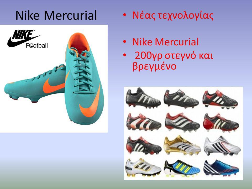 Τα πρώτα ποδοσφαιρικά παπούτσια Σιδερένιες τάπες Μύτη από ατσάλι 500γρ στεγνά και 1kg βρεγμένα