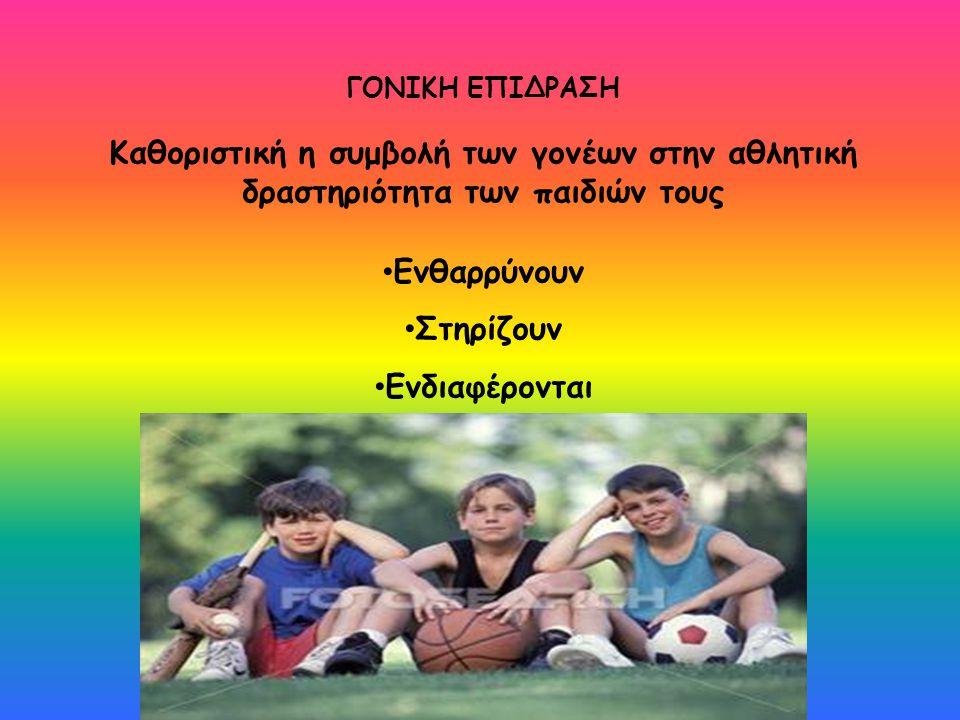 Στην αντίθετη περίπτωση, η πίεση ή η αδιαφορία των γονέων απομακρύνουν το παιδί από την αθλητική ενασχόληση