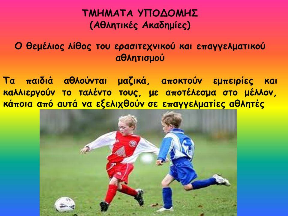 ΓΟΝΙΚΗ ΕΠΙΔΡΑΣΗ Καθοριστική η συμβολή των γονέων στην αθλητική δραστηριότητα των παιδιών τους • Ενθαρρύνουν • Στηρίζουν • Ενδιαφέρονται