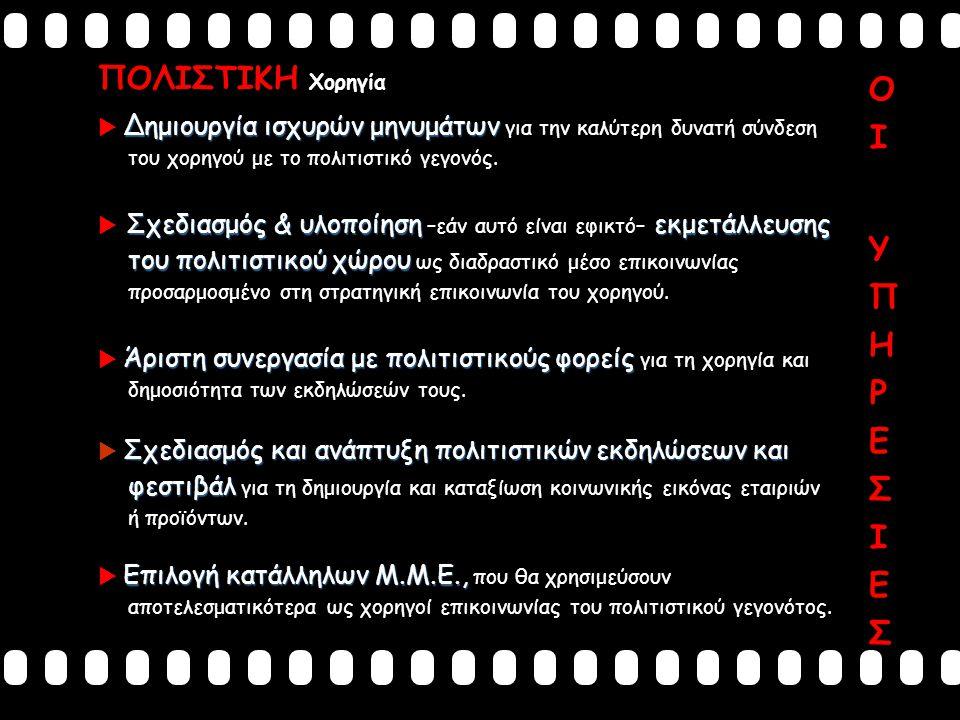 ΑΘΛΗΤΙΚΗ Χορηγία Extreme Sports Κλασσικός Αθλητισμός Θεματικές Βραδιές Δημιουργία Festival EVENTS Χορηγία Εκθέσεις Μουσικές Σκηνές Βιβλίο Κινηματογράφος Θέατρο ΟΙΥΠΗΡΕΣΙΕΣΟΙΥΠΗΡΕΣΙΕΣ ΠΟΛΙΤΙΣΤΙΚΗ