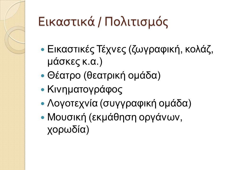 Εικαστικά / Πολιτισμός  Εικαστικές Τέχνες (ζωγραφική, κολάζ, μάσκες κ.α.)  Θέατρο (θεατρική ομάδα)  Κινηματογράφος  Λογοτεχνία (συγγραφική ομάδα)