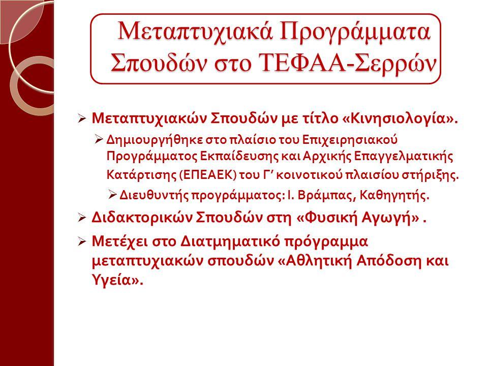 Μεταπτυχιακά Προγράμματα Σπουδών στο ΤΕΦΑΑ-Σερρών  Μεταπτυχιακών Σπουδών με τίτλο « Κινησιολογία ».  Δημιουργήθηκε στο πλαίσιο του Επιχειρησιακού Πρ