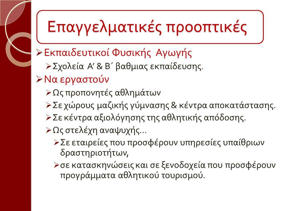  Εκπαιδευτικοί Φυσικής Αγωγής  Σχολεία Α ' & Β΄ βαθμιας εκπαίδευσης.