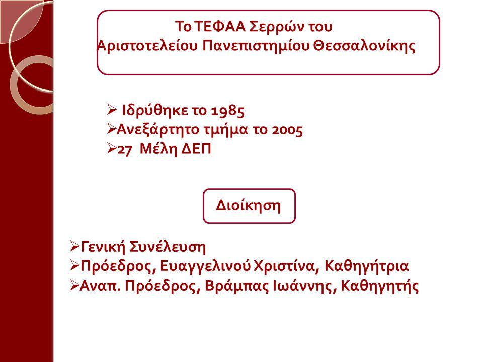 Το ΤΕΦΑΑ Σερρών του Αριστοτελείου Πανεπιστημίου Θεσσαλονίκης  Ιδρύθηκε το 1985  Ανεξάρτητο τμήμα το 2005  27 Μέλη ΔΕΠ Διοίκηση  Γενική Συνέλευση  Πρόεδρος, Ευαγγελινού Χριστίνα, Καθηγήτρια  Αναπ.