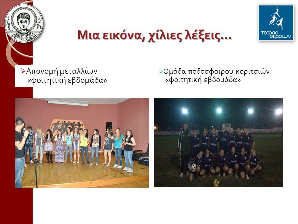  Απονομή μεταλλίων « φοιτητική εβδομάδα »  Ομάδα ποδοσφαίρου κοριτσιών « φοιτητική εβδομάδα » Μια εικόνα, χίλιες λέξεις …