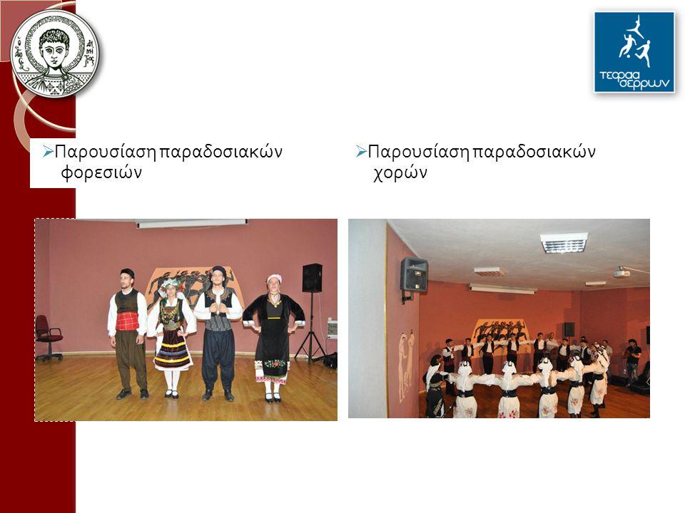  Παρουσίαση παραδοσιακών φορεσιών  Παρουσίαση παραδοσιακών χορών