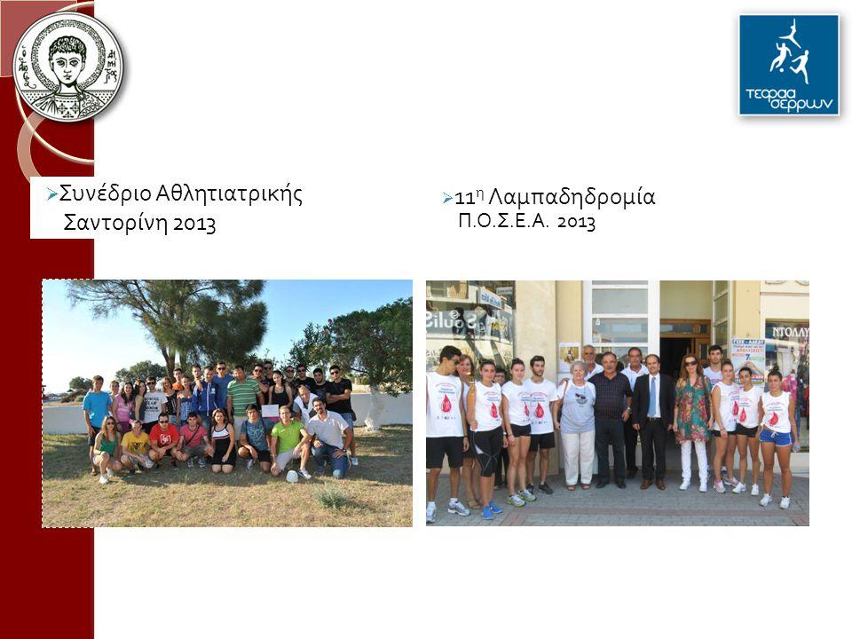  Συνέδριο Αθλητιατρικής Σαντορίνη 2013  11 η Λαμπαδηδρομία Π. Ο. Σ. Ε. Α. 2013