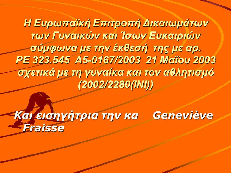 Η Ευρωπαϊκή Επιτροπή Δικαιωμάτων των Γυναικών και Ίσων Ευκαιριών σύμφωνα με την έκθεσή της με αρ. PE 323.545 A5-0167/2003 21 Μαΐου 2003 σχετικά με τη