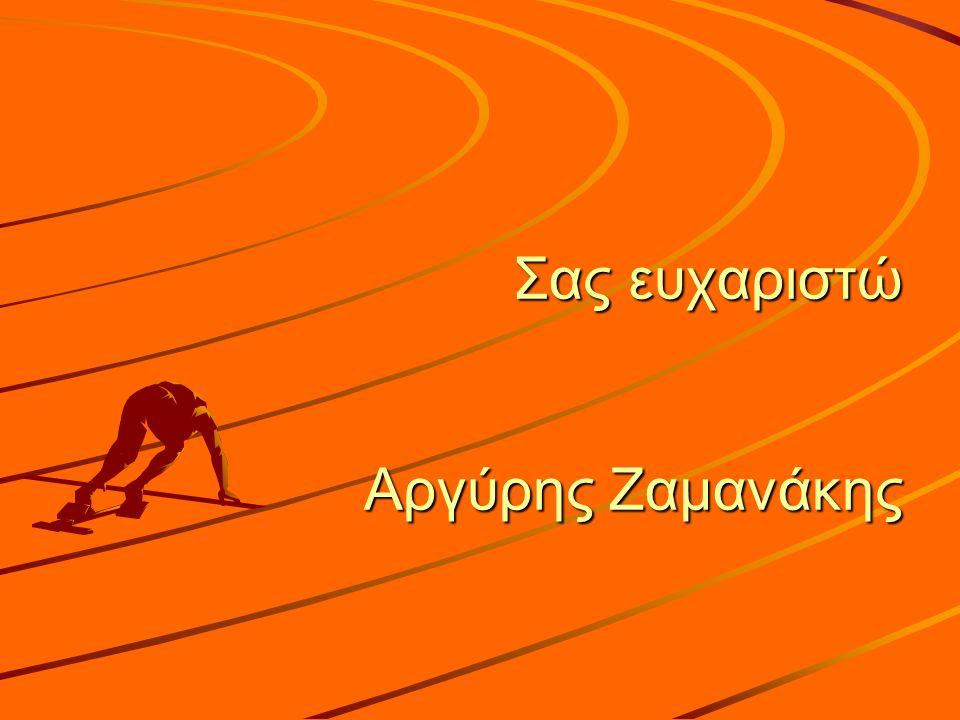 Σας ευχαριστώ Αργύρης Ζαμανάκης