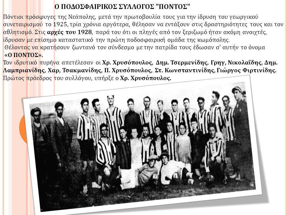 Πόντιοι πρόσφυγες της Νεάπολης, μετά την πρωτοβουλία τους για την ίδρυση του γεωργικού συνεταιρισμού το 1925, τρία χρόνια αργότερα, θέλησαν να εντάξου