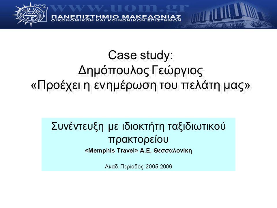 Case study: Δημόπουλος Γεώργιος «Προέχει η ενημέρωση του πελάτη μας» Συνέντευξη με ιδιοκτήτη ταξιδιωτικού πρακτορείου «Memphis Travel» Α.Ε, Θεσσαλονίκ