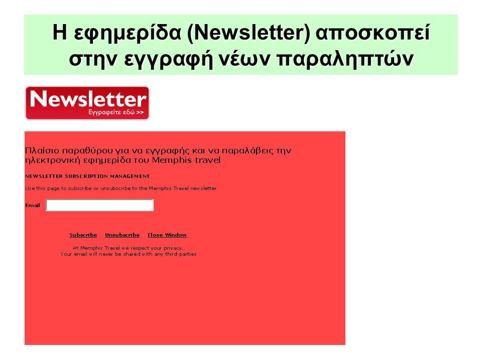 Η εφημερίδα (Newsletter) αποσκοπεί στην εγγραφή νέων παραληπτών