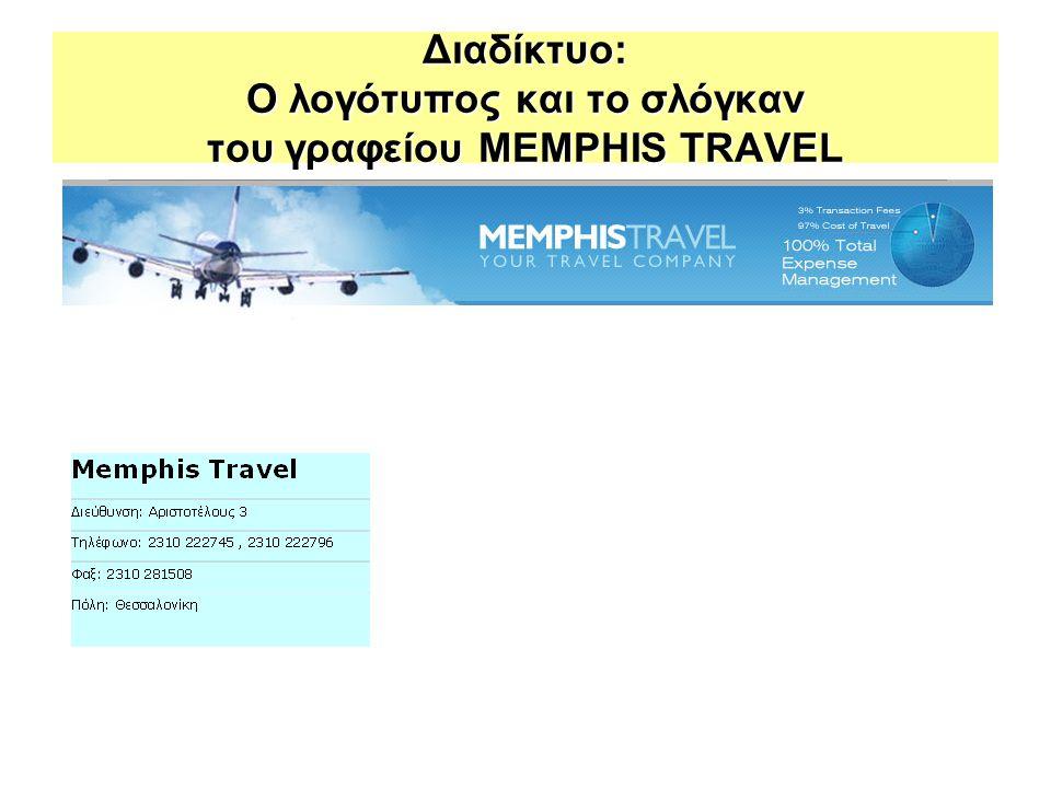 Διαδίκτυο: Ο λογότυπος και το σλόγκαν του γραφείου MEMPHIS TRAVEL