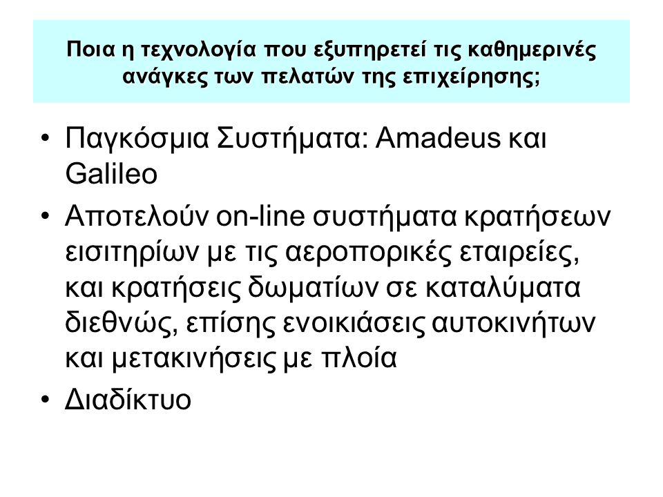 Ποια η τεχνολογία που εξυπηρετεί τις καθημερινές ανάγκες των πελατών της επιχείρησης; •Παγκόσμια Συστήματα: Amadeus και Galileo •Αποτελούν on-line συσ