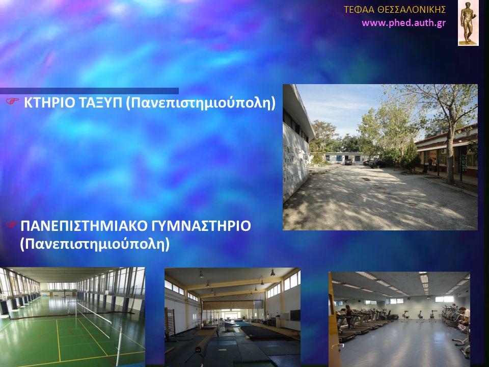  ΚΤΗΡΙΟ ΤΑΞΥΠ (Πανεπιστημιούπολη)  ΠΑΝΕΠΙΣΤΗΜΙΑΚΟ ΓΥΜΝΑΣΤΗΡΙΟ (Πανεπιστημιούπολη) ΤΕΦΑΑ ΘΕΣΣΑΛΟΝΙΚΗΣ www.phed.auth.gr