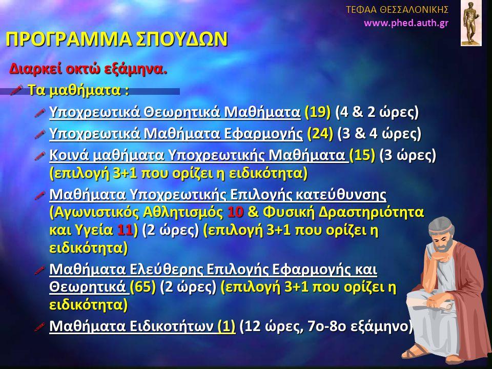 ΠΡΟΓΡΑΜΜΑ ΣΠΟΥΔΩΝ Διαρκεί οκτώ εξάμηνα.  Τα μαθήματα :  Υποχρεωτικά Θεωρητικά Μαθήματα (19) (4 & 2 ώρες)  Υποχρεωτικά Μαθήματα Εφαρμογής (24) (3 &
