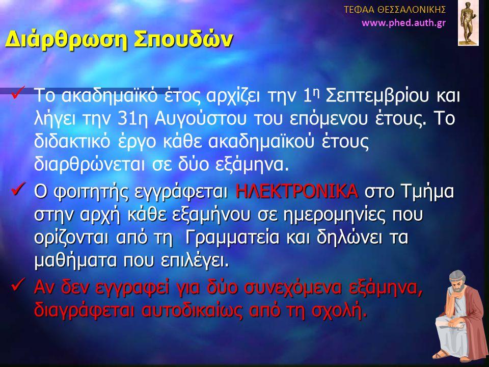 Διάρθρωση Σπουδών ΤΕΦΑΑ ΘΕΣΣΑΛΟΝΙΚΗΣ www.phed.auth.gr   Το ακαδημαϊκό έτος αρχίζει την 1 η Σεπτεμβρίου και λήγει την 31η Αυγούστου του επόμενου έτου