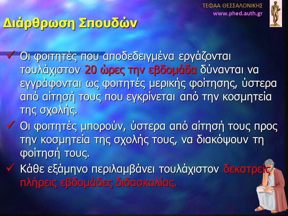 Διάρθρωση Σπουδών ΤΕΦΑΑ ΘΕΣΣΑΛΟΝΙΚΗΣ www.phed.auth.gr  Οι φοιτητές που αποδεδειγμένα εργάζονται τουλάχιστον 20 ώρες την εβδομάδα δύνανται να εγγράφον