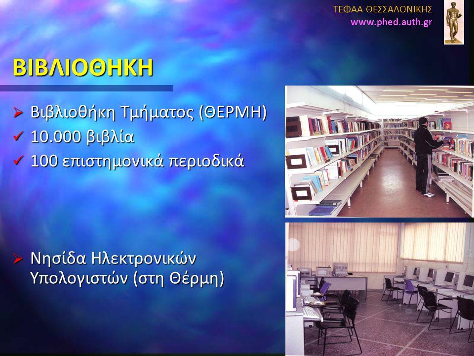 ΒΙΒΛΙΟΘΗΚΗ  Βιβλιοθήκη Τμήματος (ΘΕΡΜΗ)  10.000 βιβλία  100 επιστημονικά περιοδικά  Νησίδα Ηλεκτρονικών Υπολογιστών (στη Θέρμη) ΤΕΦΑΑ ΘΕΣΣΑΛΟΝΙΚΗΣ