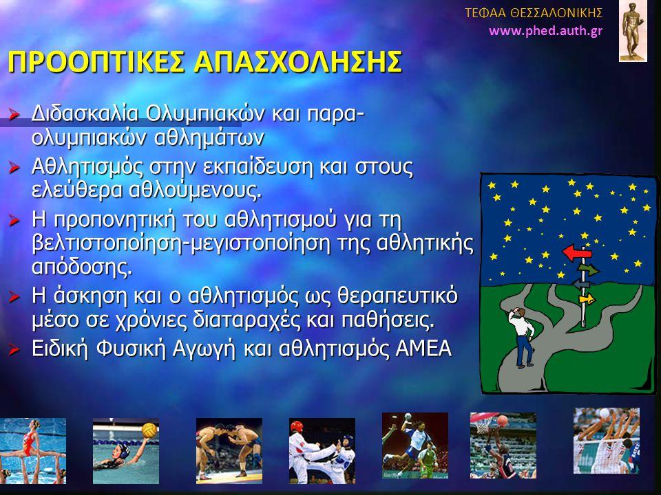 ΠΡΟΟΠΤΙΚΕΣ ΑΠΑΣΧΟΛΗΣΗΣ  Διδασκαλία Ολυμπιακών και παρα- ολυμπιακών αθλημάτων  Αθλητισμός στην εκπαίδευση και στους ελεύθερα αθλούμενους.  Η προπονη