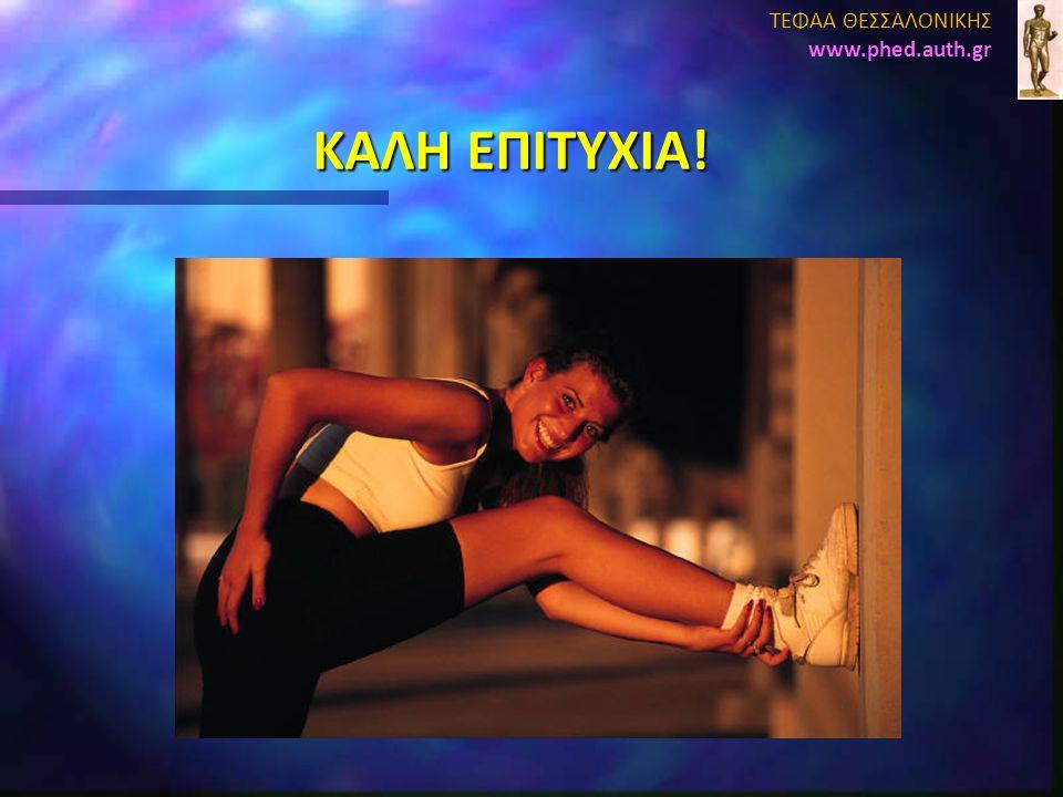 ΚΑΛΗ ΕΠΙΤΥΧΙΑ! ΤΕΦΑΑ ΘΕΣΣΑΛΟΝΙΚΗΣ www.phed.auth.gr