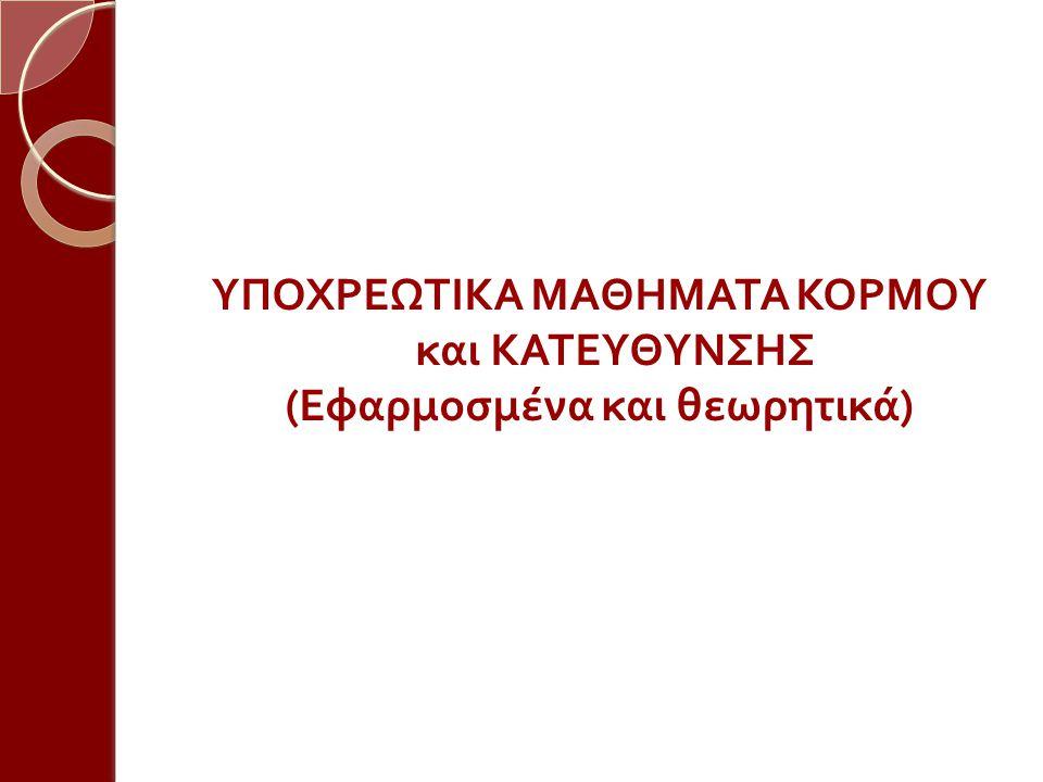 ΥΠΟΧΡΕΩΤΙΚΑ ΜΑΘΗΜΑΤΑ ΚΟΡΜΟΥ και ΚΑΤΕΥΘΥΝΣΗΣ ( Εφαρμοσμένα και θεωρητικά )