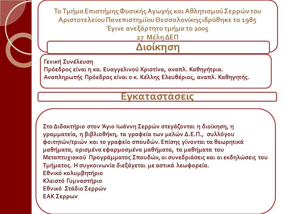 Το Τμήμα Ε π ιστήμης Φυσικής Αγωγής και Αθλητισμού Σερρών του Αριστοτελείου Πανε π ιστημίου Θεσσαλονίκης ιδρύθηκε το 1985 Έγινε ανεξάρτητο τμήμα το 20