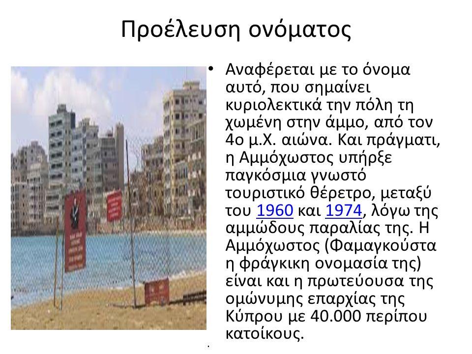 Προέλευση ονόματος • Αναφέρεται με το όνομα αυτό, που σημαίνει κυριολεκτικά την πόλη τη χωμένη στην άμμο, από τον 4ο μ.Χ.