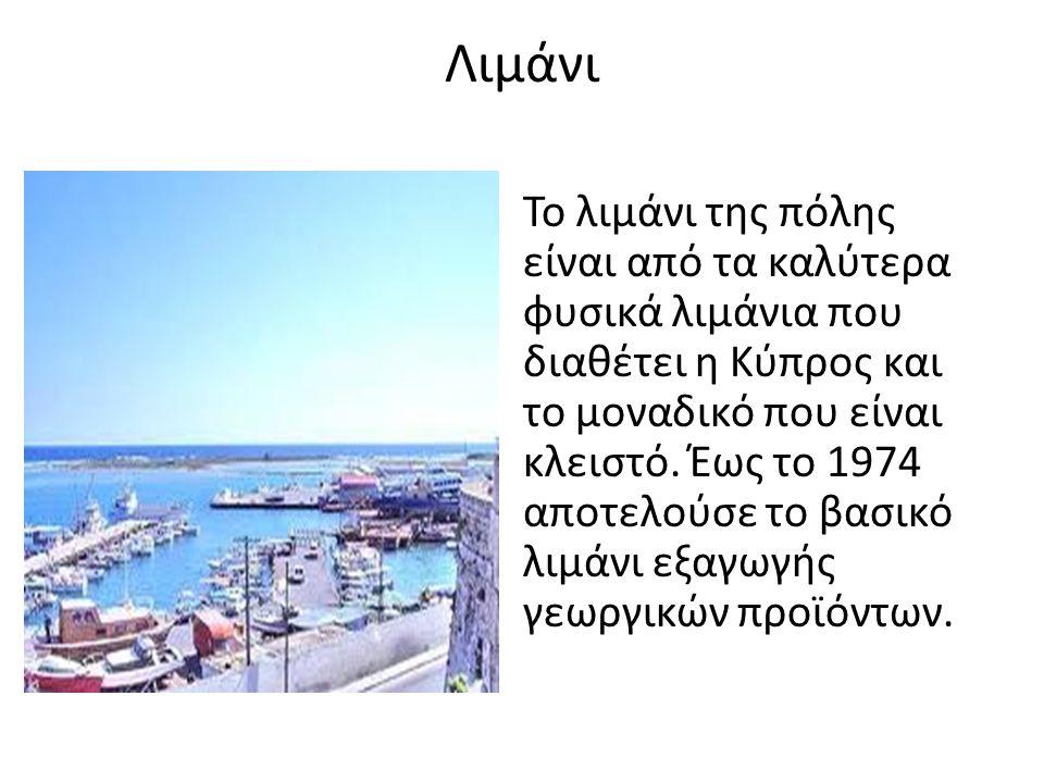 Λιμάνι • Το λιμάνι της πόλης είναι από τα καλύτερα φυσικά λιμάνια που διαθέτει η Κύπρος και το μοναδικό που είναι κλειστό.
