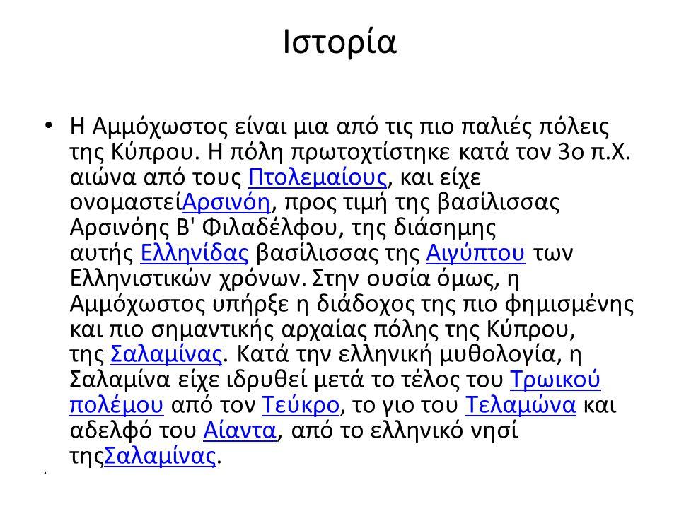 Ιστορία • Η Αμμόχωστος είναι μια από τις πιο παλιές πόλεις της Κύπρου.